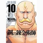 鋼の錬金術師 10 完全版(ガンガンコミックスデラックス) [コミック]