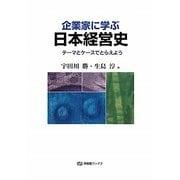 企業家に学ぶ日本経営史―テーマとケースでとらえよう(有斐閣ブックス) [全集叢書]