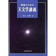 教養のための天文学講義 [単行本]