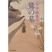 鷺の墓(時代小説文庫) [文庫]