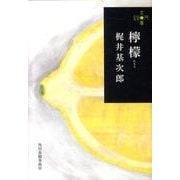檸檬(ハルキ文庫 か 11-1 280円文庫) [文庫]