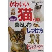かわいい猫との暮らし方・しつけ方 [単行本]