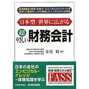 日本型/世界に広がる超やさしい財務会計 [単行本]
