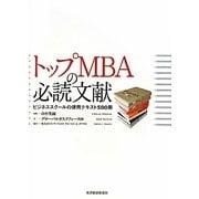 トップMBAの必読文献―ビジネススクールの使用テキスト500冊 [単行本]