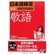 日本語検定公式領域別問題集 敬語 [単行本]