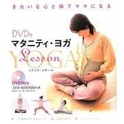 マタニティ・ヨガLesson―DVD付 [単行本]