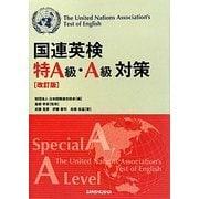 国連英検特A級・A級対策 改訂版 [単行本]