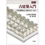図解 古建築入門―日本建築はどう造られているか [単行本]