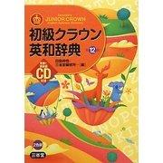 初級クラウン英和辞典 CD付き 第12版 [事典辞典]