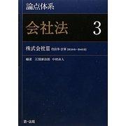 論点体系 会社法〈3〉株式会社3 [全集叢書]