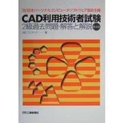CAD利用技術者試験2級過去問題・解答と解説 第4版 [単行本]