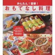 かんたん!豪華!おもてなし料理―ボリューム満点のごちそう料理がいっぱい [単行本]
