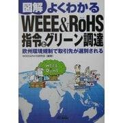 図解 よくわかるWEEE & RoHS指令とグリーン調達―欧州環境規制で取引先が選別される [単行本]