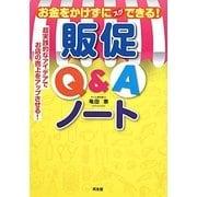 お金をかけずにスグできる!販促Q&Aノート―超実践的なアイデアでお店の売上をアップさせる! [単行本]