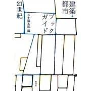 建築・都市ブックガイド21世紀(建築文化シナジー) [全集叢書]