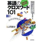 基本単語徹底活用 英語のクロスワード101 [単行本]