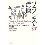 フランス人の流儀―日本人ビジネスパーソンが見てきた人と文化 [単行本]