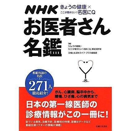 NHKきょうの健康×ここが聞きたい!名医にQ お医者さん名鑑 [単行本]
