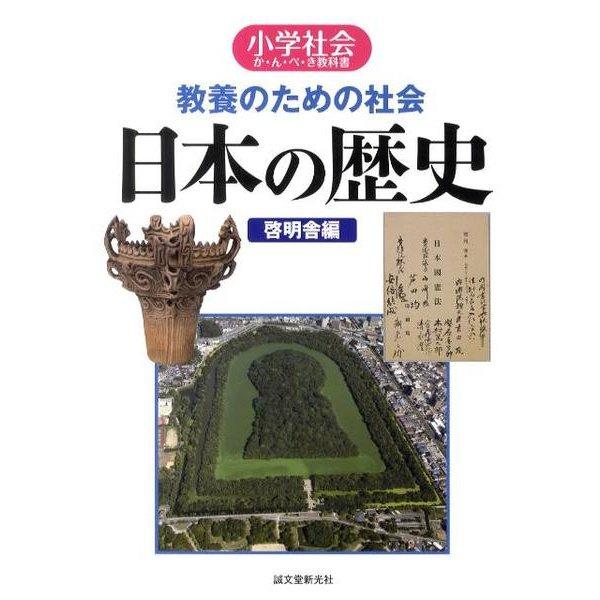 教養のための社会日本の歴史-小学社会か・ん・ぺ・き教科書 [単行本]