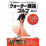 PGA(日本プロゴルフ協会)最優秀ティーチングプロが考案した「クォーター理論」ゴルフ―たった1球でゴルフが変わる日本一のレッスン!! [単行本]