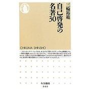 自己啓発の名著30(ちくま新書) [新書]