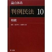 論点体系 判例民法〈10〉相続 [全集叢書]