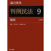 論点体系 判例民法〈9〉親族 増補版 [全集叢書]
