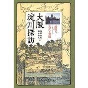大阪 淀川探訪―絵図でよみとく文化と景観 [単行本]