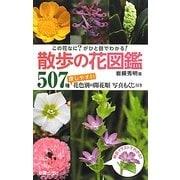 散歩の花図鑑―この花なに?がひと目でわかる! [単行本]
