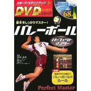 バレーボールパーフェクトマスター(スポーツ・ステップアップDVDシリーズ) [単行本]