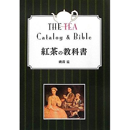 紅茶の教科書 改訂第二版 [単行本]