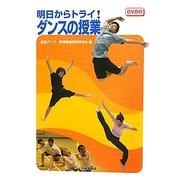 明日からトライ!ダンスの授業 DVD付 [単行本]