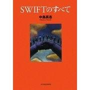 SWIFTのすべて [単行本]