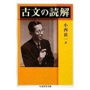 古文の読解(ちくま学芸文庫) [文庫]