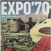 EXPO'70―驚愕!大阪万国博覧会のすべて [単行本]