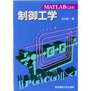 MATLABによる 制御工学 [単行本]
