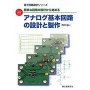 アナログ基本回路の設計と製作―簡単な回路の設計から始める(電子回路設計シリーズ) [単行本]