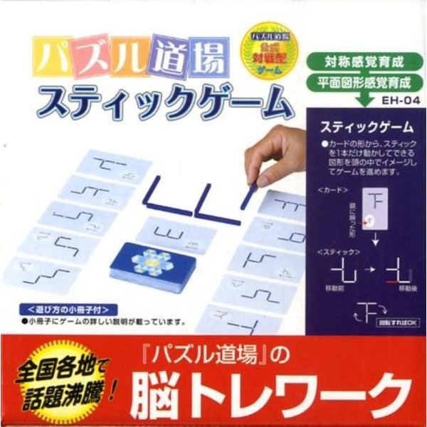 パズル道場スティックゲーム [ムックその他]