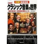 CD付徹底図解 クラシック音楽の世界 [単行本]