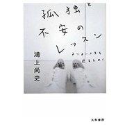 孤独と不安のレッスン―よりよい人生を送るために(だいわ文庫) [文庫]