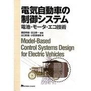 電気自動車の制御システム―電池・モータ・エコ技術 [単行本]