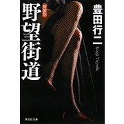 野望街道 新装版 (祥伝社文庫) [文庫]