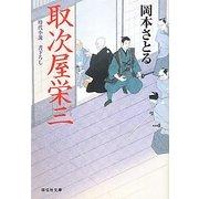 取次屋栄三(祥伝社文庫) [文庫]