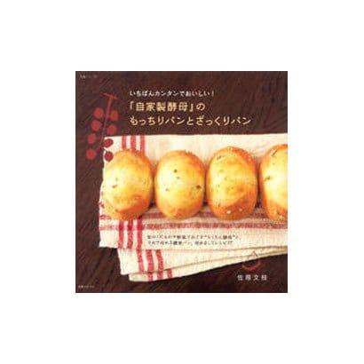 『自家製酵母』のもっちりパンとざっくりパン-いちばんカンタンでおいしい!(主婦と生活生活シリーズ) [ムックその他]