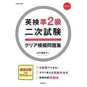 英検準2級二次試験クリア模擬問題集 [単行本]