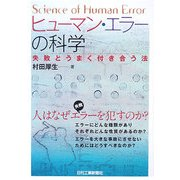 ヒューマン・エラーの科学―失敗とうまく付き合う法 [単行本]