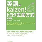 英語でkaizen!トヨタ生産方式 第2版 [単行本]