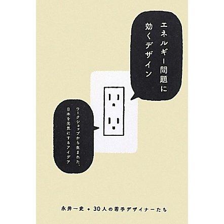 エネルギー問題に効くデザイン [単行本]