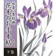 水墨・墨彩画 花木のお手本帖〈下巻〉 [単行本]