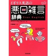 イギリス英語の悪口雑言辞典―True English [事典辞典]